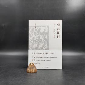 香港中文大学版  李零《唯一的规则:<孙子>的斗争哲学》(锁线胶订)