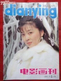 电影画刊,1993年10期,总106期,内插页,高胜美,方季惟,张洪量