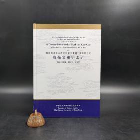 香港中文大学版  刘殿爵、陈方正、何志华主编《曹操集逐字索引》(精)