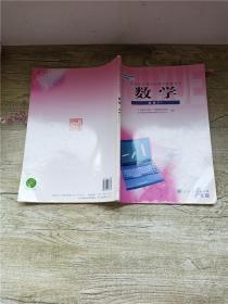 普通高中课程标准实验教科书 数学 选修 2-1 A版