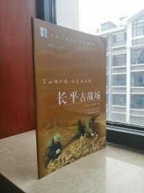 中国现存古代最大战场遗址---晋城市---《长平之战》-----虒人荣誉珍藏