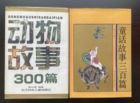 《动物故事300篇》《童话故事三百篇》两本合售
