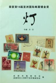 获奖专题邮集:灯(作者签赠本)
