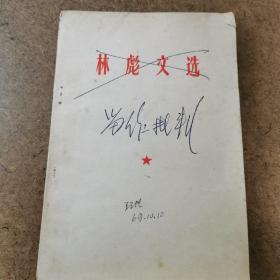 林彪文选    安徽    1968年   文革资料