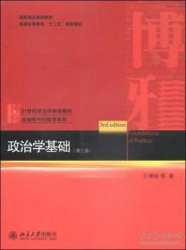 王浦劬政治学基础 王浦劬第三版二手 第3版 北京大学 2014年版
