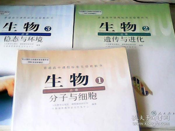 普通高中课程标准实验教科书人教版《生物》必修1、2、3【三本合售】