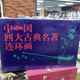 中国四大古典名著连环画全136册