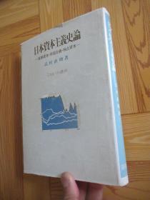 日本资产主义史论:产业资本、帝国主义、独占资本  (大32开,精装)