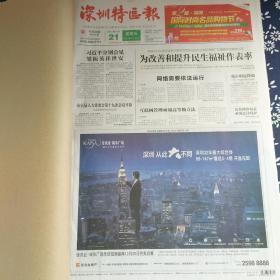 深圳特区报 2012年12月(21-31日)