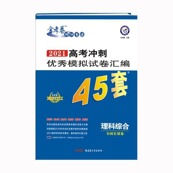 高考冲刺优秀模拟试卷汇编45套理科综合全国Ⅱ/Ⅲ卷一轮二轮复习(2020年)--天星教育