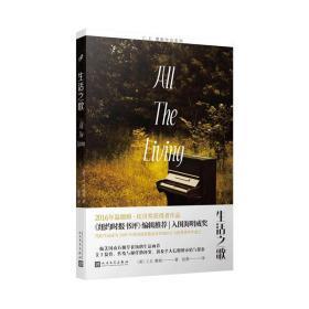 C.E.摩根作品系列:生活之歌(2016年温德姆·坎贝奖获得者作品,《纽约时报书评》编辑推荐,入围海明威奖)