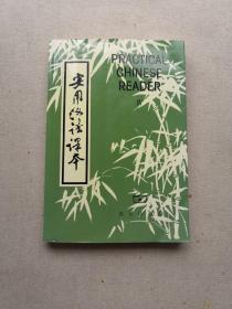 实用汉语课本4(英文注释)