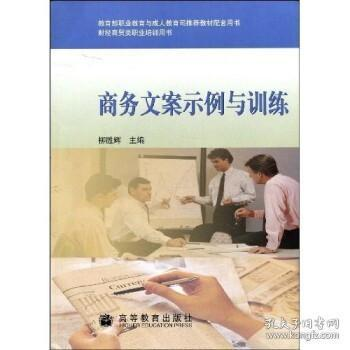 教育部职业教育与成人教育司推荐教材配套用书·财经商贸类职业培训用书:商务文案示例与训练