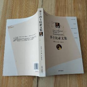 莎士比亚文集:The Collected Works of Shakespeare