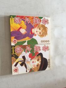 蔷薇之恋(1-2)