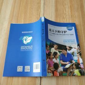 蓝天下的守护:空军直属机关蓝天幼儿园的守正与拓新/海淀教育名校名家丛书