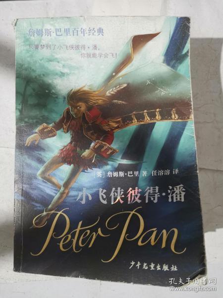 小飞侠彼得·潘