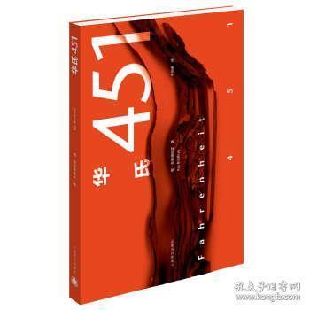 """华氏451 雷·布拉德伯里"""",""""于而彦 9787532757763 上海译文出版社 正版图书"""