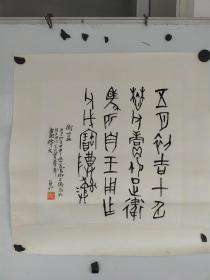 江苏书法名家  瓦翁  甲骨文书法镜心 尺寸42x42