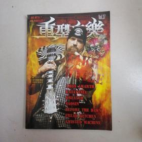 重型音乐 vol 37 2010.2