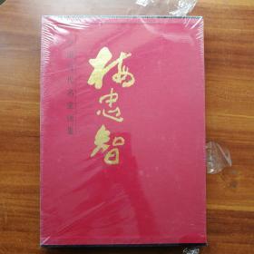 特惠  中国当代名家画集:梅忠智