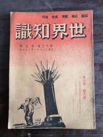 世界知识 第十五卷 第九期 民国36年 包邮挂刷