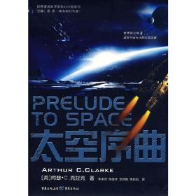 太空序曲/世界著名科学家科幻小说系列 (英)克拉克  著,朱荣杰  等译 9787536694491 重庆出版社 正版图书