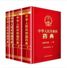 中华人民共和国药典2020年版 全套四册 包邮