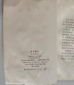 **苟子简注 大32开 平装本 章诗同 注 上海人民出版社 1974年1版1印 私藏 9.5品