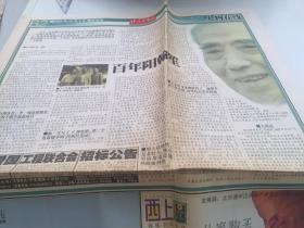 北京青年报 【文化专题  2002年12月5日】存2版 百年阳翰笙
