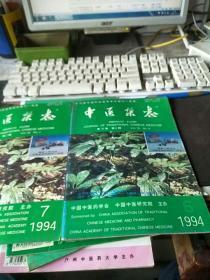中医杂志1994.7