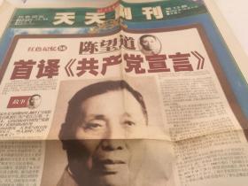 北京青年报 【天天副刊  2002年10月5日】存2版 陈望道  首译【共产党宣言】