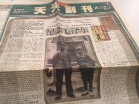 北京青年报 【天天副刊 2001年9月10日】存2版 纪念毛泽东