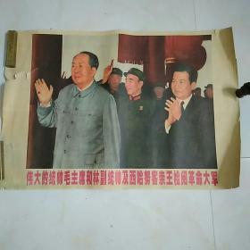 伟大的统帅毛主席和林副统帅及西哈努克亲王检阅革命大军