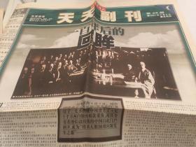 北京青年报 【天天副刊 2001年9月6日】存4版 一百年后的回眸