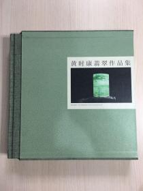 黄时康翡翠作品集  (带原装外盒,内十品,一版一印)