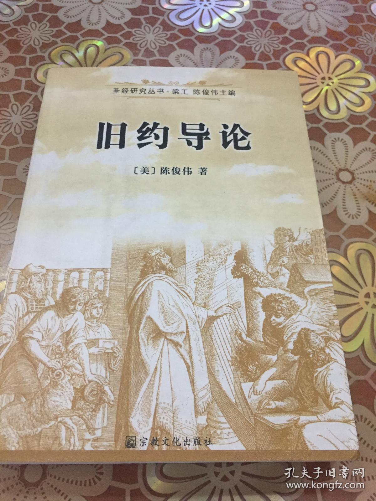 旧约导论:圣经研究丛书