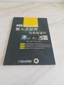 ARM Cortex-A8嵌入式原理与系统设计
