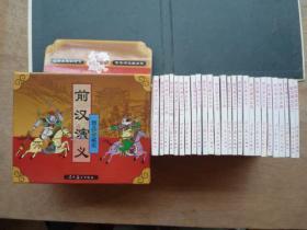 连环画:《前汉演义》精品珍藏版 (盒装26册大全套)1997年2版1999年2印、孟庆江等绘画 、 辽宁美术出版社