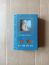 古典名著扑克系列之二(水浒)