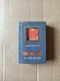 古典名著扑克系列之四(西游记)