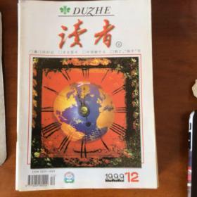 《读者》1999年1至12集