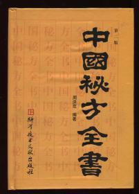 中国秘方全书  第二版