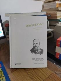 陀思妥耶夫斯基:非凡的年代,1865-1871Dostoevsky:TheMiraculou