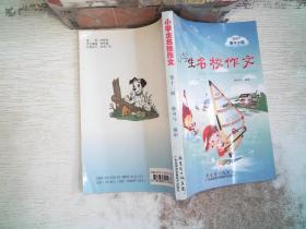 小学生名校作文2007年第十二辑