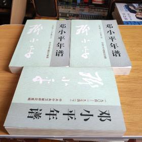 邓小平年谱1904—1974平装(上中下)全