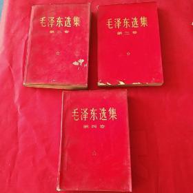 毛泽东选集第二,三,四卷。