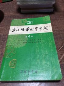 古汉语常用字字典(第4版)架199