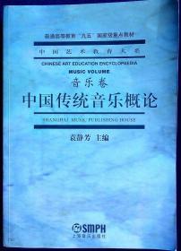 音乐卷  中国传统音乐概论