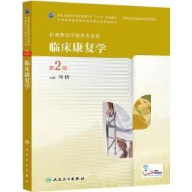临床康复学(第2版/高职中医康复)